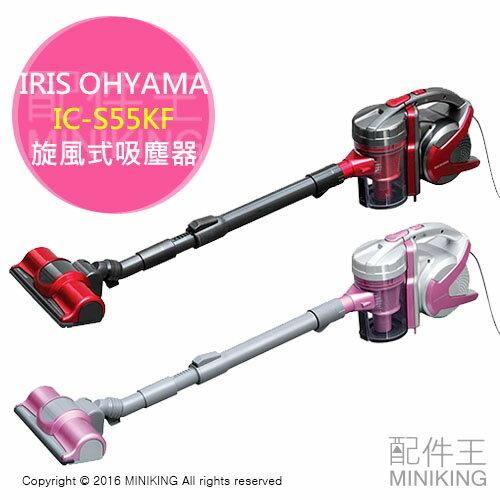 【配件王】日本代購 IRIS OHYAMA 兩色 IC-S55KF 多功能吸塵器 掃除機 另Dyson