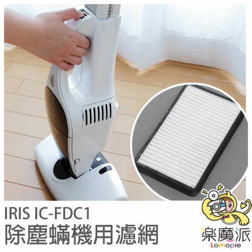 『樂魔派』 日本IRIS IC-FDC1 手持除塵蹣吸塵器 專用濾網  抗菌 吸塵器 無線 輕量 除螨機 母親節