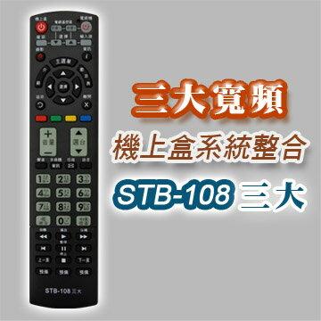 【遙控天王】STB-108三大-第四台有線電視數位機上盒專用遙控器(適用:三大寬頻)
