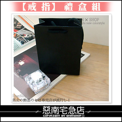 惡南宅急店【0027H】多切面透明壓克力,『戒指禮盒+提袋』送人超推薦呦。戒指專用