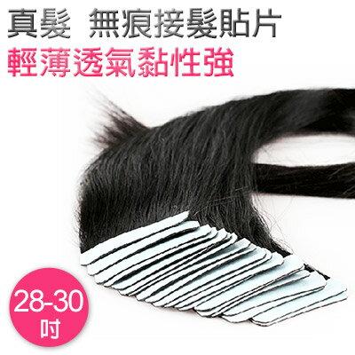 加厚款,貼片式加厚無痕接髮片,100%真髮 長度約28-30吋下標區/1組20片【RD-28】☆雙兒網☆ 0