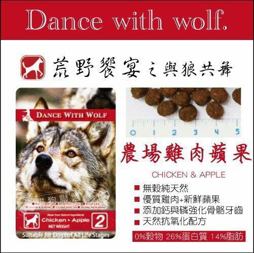 送150+貓狗樂園+ Dance With Wolf荒野饗宴與狼共舞【無穀全犬。農場雞肉蘋果。14.5磅】2180元 0