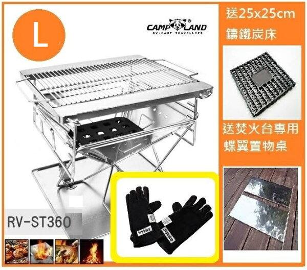 【大山野營】中和 限量特惠組 CAMP LAND RV-ST360 焚火台 L 烤肉架 荷蘭鍋爐 304不鏽鋼