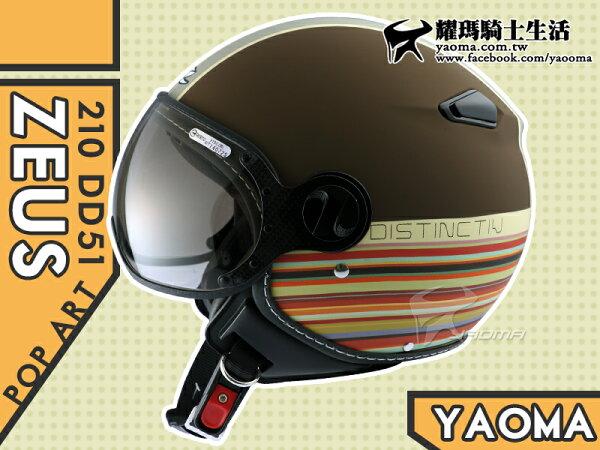 ZEUS安全帽|210C DD51 普普風 消光咖啡 飛行帽 復古帽 半罩帽 『耀瑪騎士生活機車部品』