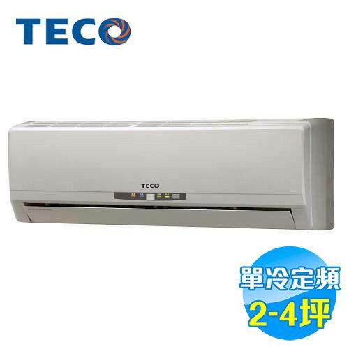 東元 TECO 單冷定頻 一對一分離式冷氣 LT20F1 / LS20F1