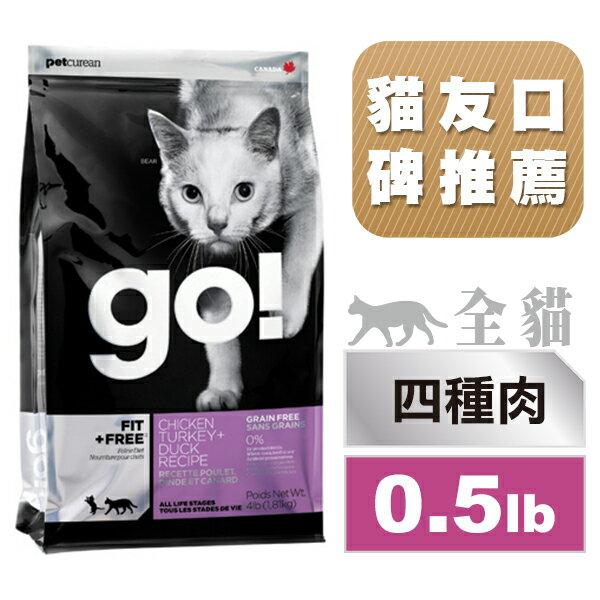 Go! 80%四種肉無穀貓糧0.5磅