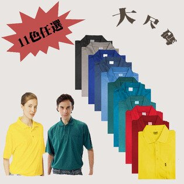【衣城服飾】平紋布素面短袖POLO衫/含大尺碼