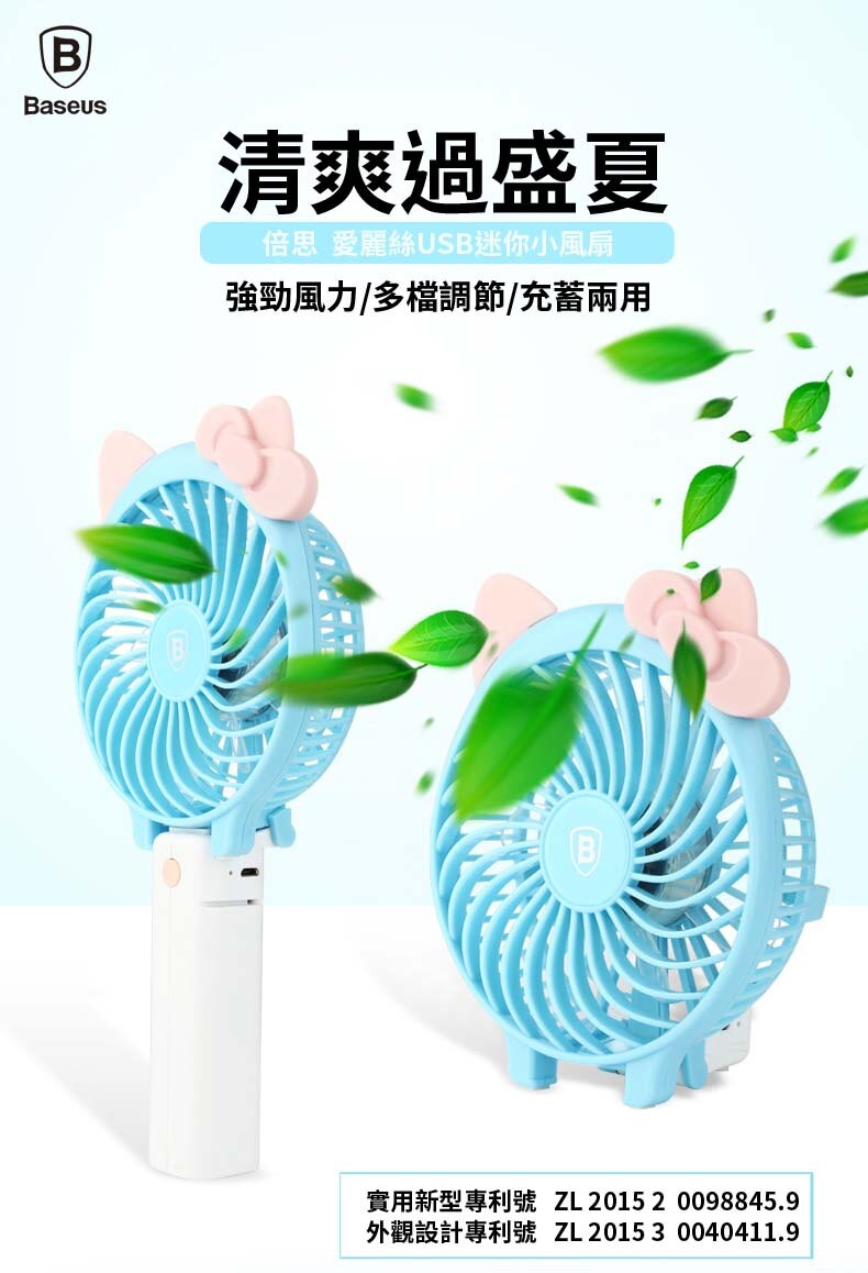 Baseus空調小風扇迷你可充電/USB/手持電風扇/手拿/隨身/學生宿舍/辦公室 3