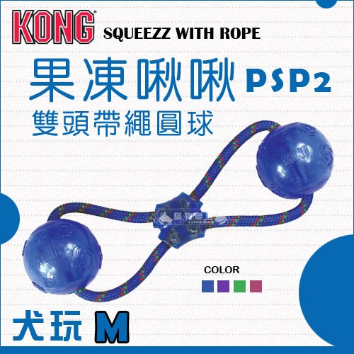 +貓狗樂園+ KONG【SQUEEZZ WITH ROPE。果凍啾啾雙頭帶繩圓球。PSP2。M】380元 - 限時優惠好康折扣