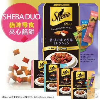 【配件王】現貨 日本代購 SHEBA DUO 夾心餡餅 貓咪 寵物 零食 餅乾 單包 20g 隨機出貨