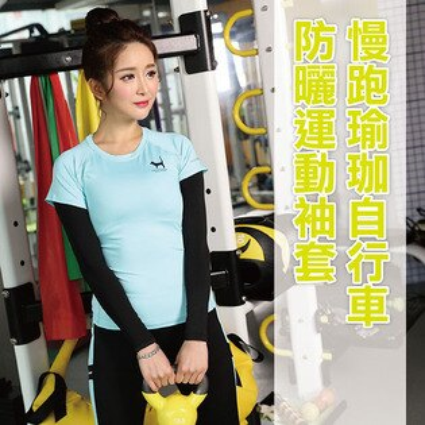 防曬運動袖套/瑜珈 路跑 自行車 健身 對抗紫外線 護臂袖套【波波小百合】
