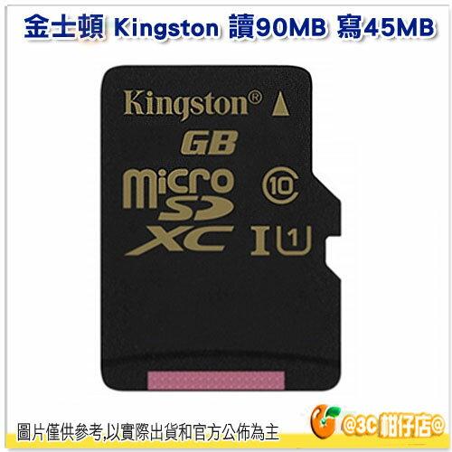 郵寄免運 Kingston 金士頓 micro SDXC 64GB 64G TF class 10 UHS-I 讀90mb/S 寫45mb/s 90m 45m 終身保固  SDCA10 600X