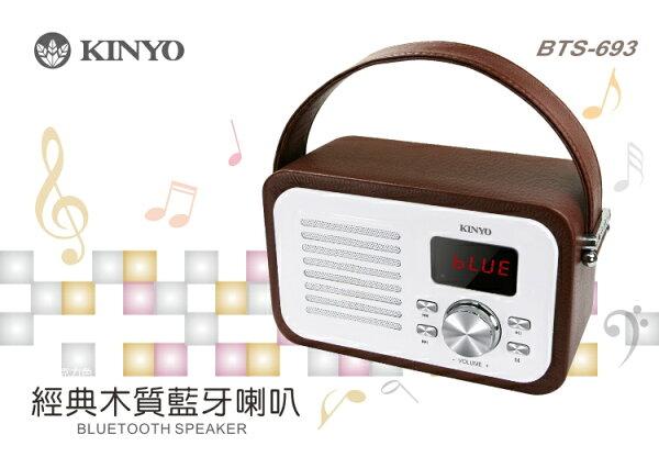 KINYO 耐嘉 BTS-693 經典木質藍芽手提喇叭/可通話/USB隨身碟/LED/音箱/擴音器/揚聲器/播放器/運動/插卡迷你音箱/TF卡/藍牙音響/禮品/贈品/TIS購物館