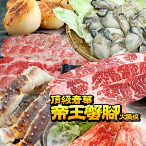 ~築地一番鮮~ 奢華帝王蟹腳海鮮火鍋組^(廣島牡蠣10顆 加拿大干貝10顆 翼板肉200G