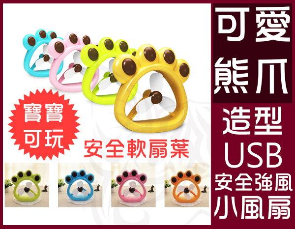 日系 熊出沒 熊掌造型USB小風扇【OA-001】輕巧大風量 立式電扇 兒童迷你扇 安全扇葉