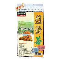 【誠健 百茶文化園】薑黃茶22包/袋