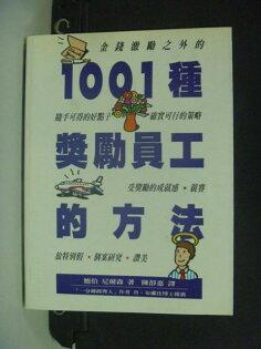 【書寶二手書T3/財經企管_LQA】1001種獎勵員工的方法_原價380_BOB NELSON