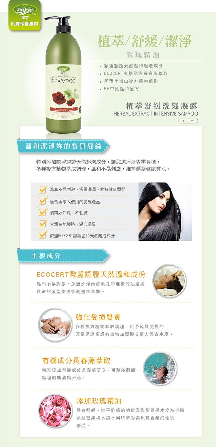 『121婦嬰用品館』潔芬 植萃強韌洗髮凝露1000ml(玫瑰/保濕型) 1