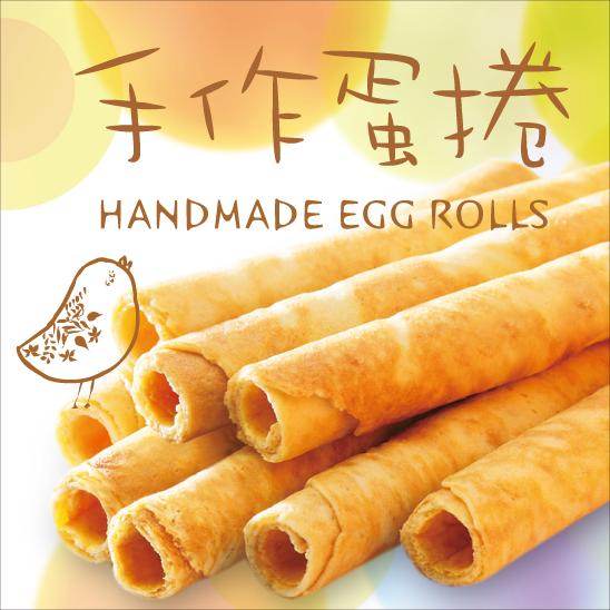 【一之軒手作蛋捲12入禮盒】網路熱門商品!濃郁蛋香、入口扎實香酥