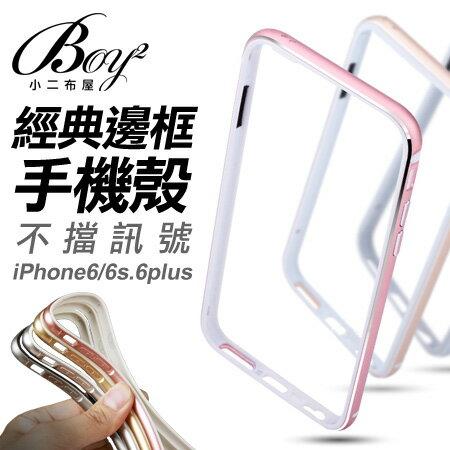 ☆BOY-2☆【N4022】金屬軟殼邊框手機殼 蘋果iPhone6/6plus 0