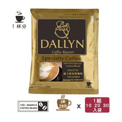 【DALLYN 】義大利金杯綜合濾掛咖啡10(1盒) /20(2盒)/ 30(3盒) 入袋 Espresso blend Drip Coffee| DALLYN豐富多層次