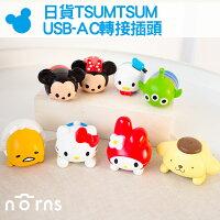 NORNS【日貨TSUMTSUM USB - AC轉接插頭】手機插座迪士尼米奇米妮Kitty蛋黃哥