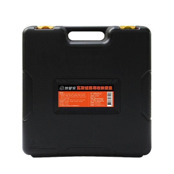 妙管家 卡式瓦斯爐專用 收納硬盒/攜帶硬殼 0