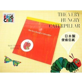 日潮夯店 日本正版 美國童書繪本大師 艾瑞˙卡爾 ERIC CARLE  好餓的毛毛蟲 日本製 便條本 信紙