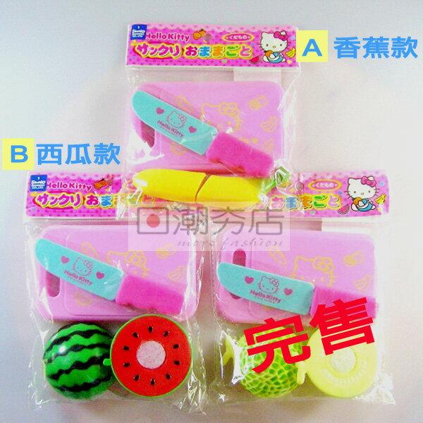 [日潮夯店] 日本正版進口 可愛Hello Kitty玩具系列 廚房 切菜玩具組 扮家家酒 香蕉 西瓜 哈密瓜 水果款 共二款