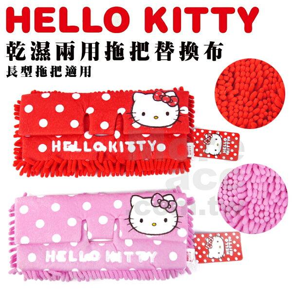 [日潮夯店] 日本正版進口 三麗鷗 Sanrio 凱蒂貓 Hello Kitty 乾濕兩用 拖把布 替換布