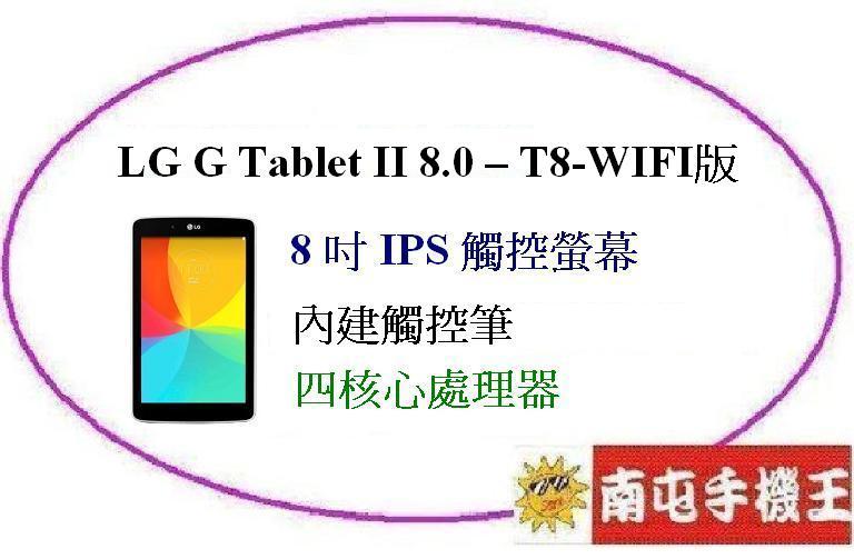 !南屯手機王! LG G Tablet II 8.0 – T8 8吋 wifi版 內建觸控筆 (免運費宅配到家)