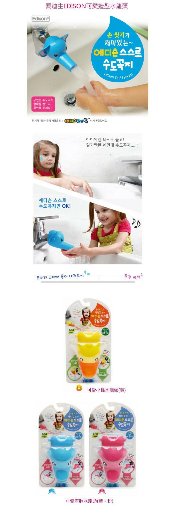 『121婦嬰用品館』baby house  愛迪生 可愛造型水龍頭 - 大象(藍/粉) 1