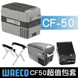 【RV運動家族】↘7折!【超值包套組】WAECO CF-50DC車用行動壓縮機冰箱+專用保護套+專屬變壓器+高耐重冰箱架