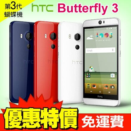 HTC Butterfly 3 第三代蝴蝶機 4G 智慧型手機 0利率+免運費