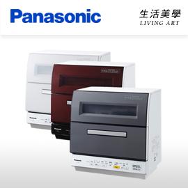 日本原裝 國際牌【NP-TR8】洗碗機 烘碗機 6人份 深層強力除菌 低音 省水 節電