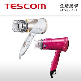 日本原裝 TESCOM【TID920】吹風機 速乾 大風量 輕量 折疊 負離子 美髮 髮廊 溫冷風