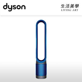 日本原裝 Dyson 【AM11】Dyson pure cool 空氣清淨氣流倍增器 HEPA PM2.5 PM0.1 電風扇 清淨機 附遙控器 DC直流 省電
