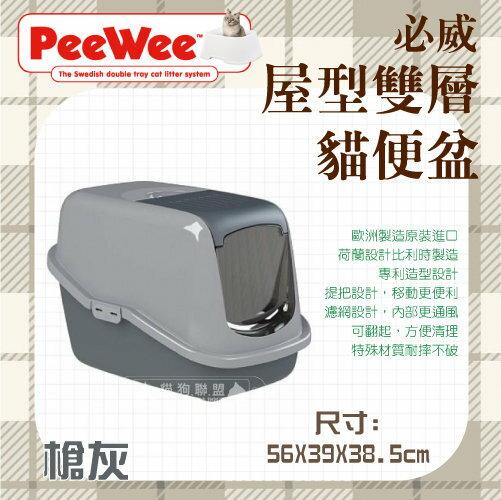 +貓狗樂園+ PeeWee必威【屋型。雙層貓便盆。槍灰】1600元 *貓砂盆 0