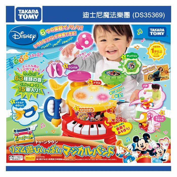【大成婦嬰】TAKARA TOMY 迪士尼 魔法樂團 玩具 (DS35369) 聲響玩具 樂器 0