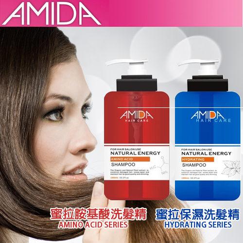Amida 蜜拉洗髮精 保濕/平衡/胺基酸 洗髮精 (1000ml)