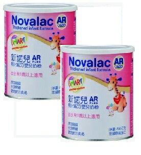 『121婦嬰用品館』(永信HAC) Novalac新諾兒AR稠化配方嬰兒奶粉800克 2罐組 - 限時優惠好康折扣