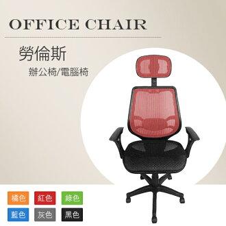 【易樂購】勞倫斯-高背附枕全網透氣電腦椅(六色可選) 辦公椅