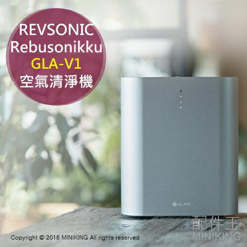 【配件王】 日本代購 REVSONIC Rebusonikku GLA-V1 空氣清淨機 除臭 抗菌 另 KC-E70