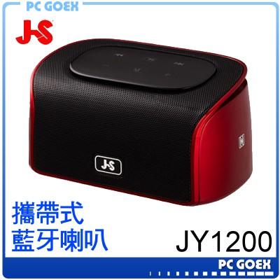 JS 淇譽 JY1200 紅 攜帶式藍牙喇叭 ☆pcgoex 軒揚☆