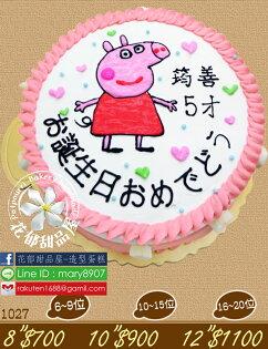 佩佩豬平面造型蛋糕-8吋-花郁甜品屋1027