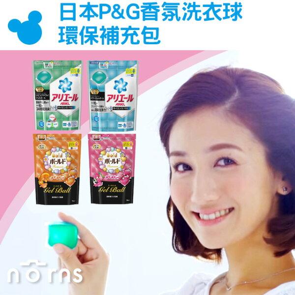 NORNS【日本P&G香氛洗衣球-環保補充包】寶僑果凍球 雙倍洗衣凝膠球 bold ariel 除臭洗衣精