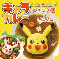Pokemon:精靈寶可夢到asdfkitty可愛家☆寶可夢 神奇寶貝 皮卡丘半立體飯糰模型含起司壓模-咖哩飯.便當都好用-日本製