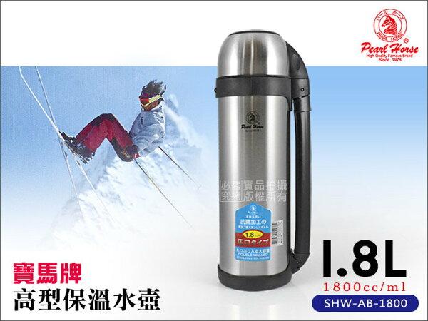 快樂屋♪ 日本寶馬牌 304不鏽鋼高型保溫壺 1800cc/1.8L 保溫罐 SHW-AB-1800 媲美 象印 膳魔師 虎牌