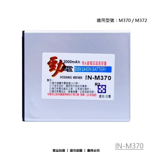 鴻海 InFocus M370/M372 專用 高容量電池/防爆高容量電池