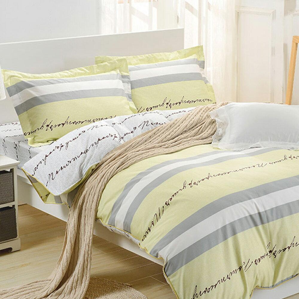 ~鴻宇~HONGYEW~純棉系列 ikea風格 檸檬草~雙人加大四件式薄被套床包組ML13